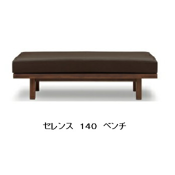 シギヤマ家具製 セレンス ベンチ 140木部:ウォールナット突板ウレタン塗装張地:革・PVC(2色対応)/ファブリック(2色対応)座面:ポケットコイル仕様開梱設置送料無料(北海道・沖縄・離島は除く)要在庫確認。
