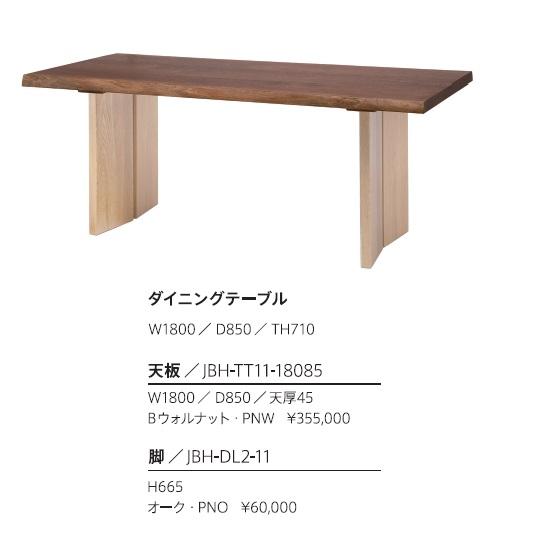 第一産業高山本店 ダイニングテーブル180Bウォールナット無垢天板:JBH-TT11-18085脚:JBH-DL2-11(2本脚タイプ)オーク天板形状2タイプ寸法:50mm単位でオーダー可能(納期約3週間)天板厚:45mm開梱設置送料無料(沖縄、北海道、離島は除く)
