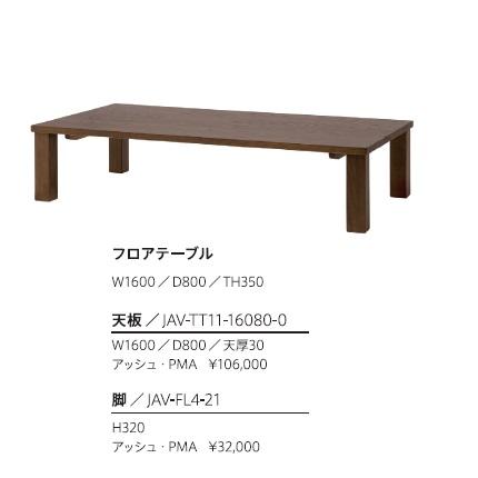 第一産業高山本店 フロアーテーブル アバンティ160天板:JAV-TT11-16080-4アッシュPMA脚:JAV-FL4-21オーダーサイズ可能(別表参照)面形状(4タイプから選択)開梱設置送料無料(沖縄、北海道、離島は除く)