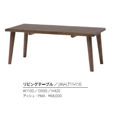 第一産業高山本店 リビングテーブル アバンティ110JAV-LT11-110アッシュ材 PMA色5色対応送料無料(沖縄、北海道、離島は除く)