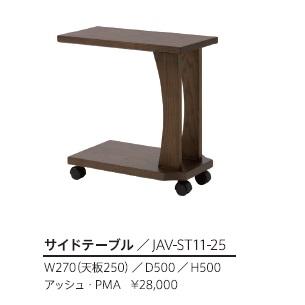 第一産業高山本店 サイドテーブル アバンティJAV-ST11-25アッシュ材 PMA色5色対応送料無料(沖縄、北海道、離島は除く)