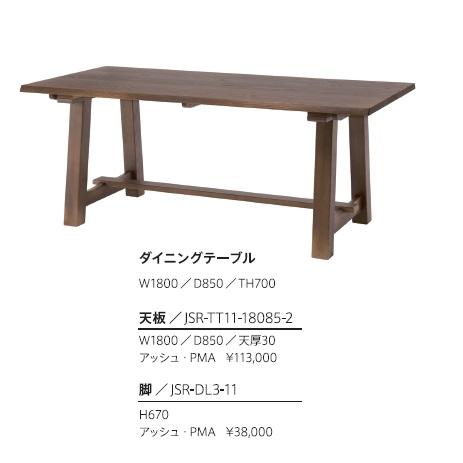 国産品 ダイニングテーブル180しつらい アッシュ(PMA)天板:JSR-TT11-18085-2脚:JSR-DL3-11天板形状3タイプ寸法:オーダー可能(納期約3週間)天板厚:30/40mm開梱設置送料無料(沖縄、北海道、離島は除く)