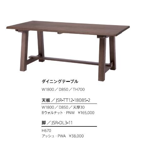 国産品 ダイニングテーブル180しつらい Bウォールナット(PNW)天板:JSR-TT12-18085-2脚:JSR-DL3-11天板形状3タイプ寸法:オーダー可能(納期約3週間)天板厚:30mm開梱設置送料無料(沖縄、北海道、離島は除く)