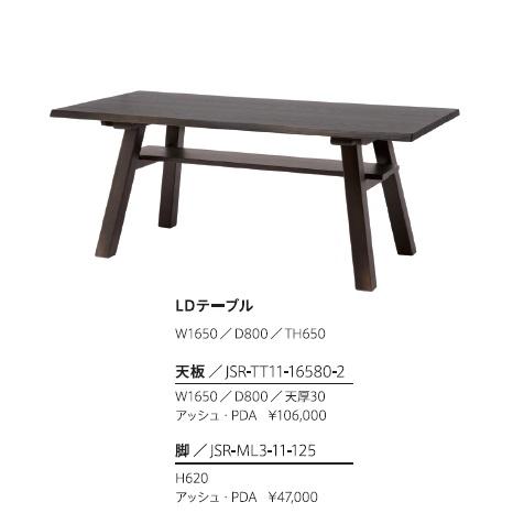 国産品 LDテーブル165しつらい アッシュ(PDA)天板:JSR-TT11-16580-2脚:JSR-ML3-11-125(三角脚)天板形状3タイプ寸法:オーダー可能(納期約3週間)天板厚:30/40mm開梱設置送料無料(沖縄、北海道、離島は除く)