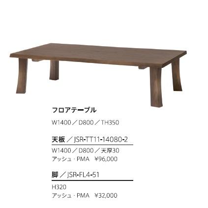 国産品 フロアテーブル140しつらい アッシュ(PMA)天板:JSR-TT11-14080-2脚:JSR-FL4-51(4本脚)天板形状3タイプ寸法:オーダー可能(納期約3週間)天板厚:30/40mm開梱設置送料無料(沖縄 国産品、北海道、離島は除く), 介護用品専門店 まごころショップ:05c40125 --- jpsauveniere.be