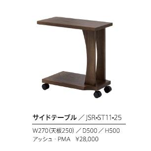 国産品 サイドテーブルしつらい アッシュ(PMA)送料無料(玄関前まで)沖縄、北海道、離島は除く