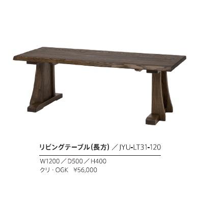 国産品 リビングテーブル(長方)悠プレミアム クリ(OGK)JYU-LT31-120天板3サイズ対応送料無料(沖縄、北海道、離島は除く)
