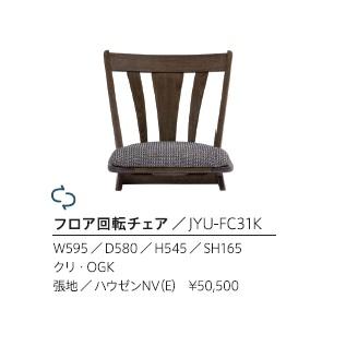 第一産業高山本店 悠フロア回転チェア JYU-FC31K素材:クリ(OGK)オイル仕上げ3色/PU仕上げ3色張地:ハウゼンNV(E)49柄対応(ランクによって価格が変わります)送料無料(沖縄、北海道、離島は除く)