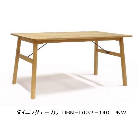 第一産業高山本店 ダイニングテーブル140アーバン3 オーク(PNO)150cm幅も有ります。送料無料(玄関前まで)沖縄、北海道、離島は除く。