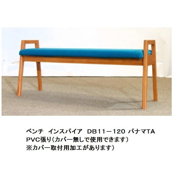 第一産業 ダイニングベンチ インスパイア エッジDB11-120 PVC張りラバーウッド材無垢別売専用カバー有り木の塗色は2色対応PU塗装送料無料(沖縄、北海道、離島は除く)