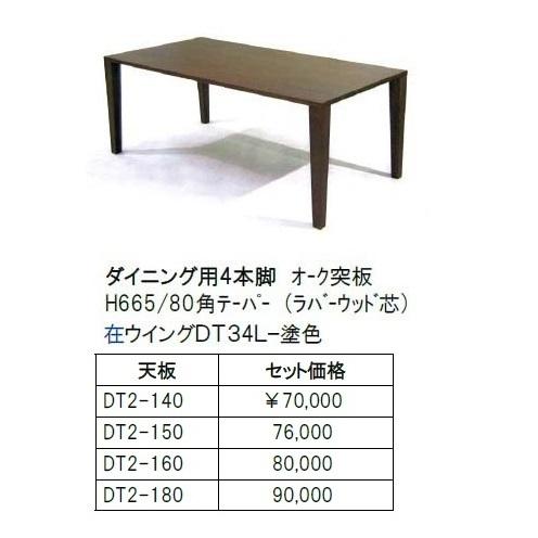 第一産業高山本店 ダイニングテーブル(4本脚)ウイングDT2-140+DT34L定番4サイズ有り(140/150/160/180)オーク/ラバーウッド材無垢2色対応(WO/MO)ウレタン塗装送料無料(沖縄、北海道、離島は除く)オーダーは別途見積もり