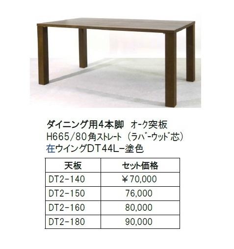 第一産業 ダイニングテーブル(4本脚)ウイングDT2-140+DT44L定番4サイズ有り(140/150/160/180)オーク/ラバーウッド材無垢2色対応(WO/MO)ウレタン塗装送料無料(沖縄、北海道、離島は除く)オーダーは別途見積もり