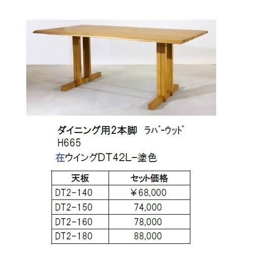第一産業高山本店 ダイニングテーブル(2本脚)ウイングDT2-140+DT42L定番4サイズ有り(140/150/160/180)オーク/ラバーウッド材無垢2色対応(WO/MO)ウレタン塗装送料無料(沖縄、北海道、離島は除く)オーダーは別途見積もり