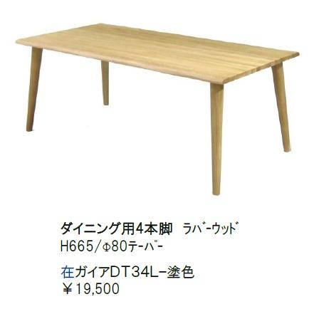 第一産業 ダイニングテーブル用脚のみ ガイアDT34L脚の形状:5タイプ有りラバーウッド一部オーク突板2色対応(WO/MO)ウレタン塗装送料無料(沖縄、北海道、離島は除く)