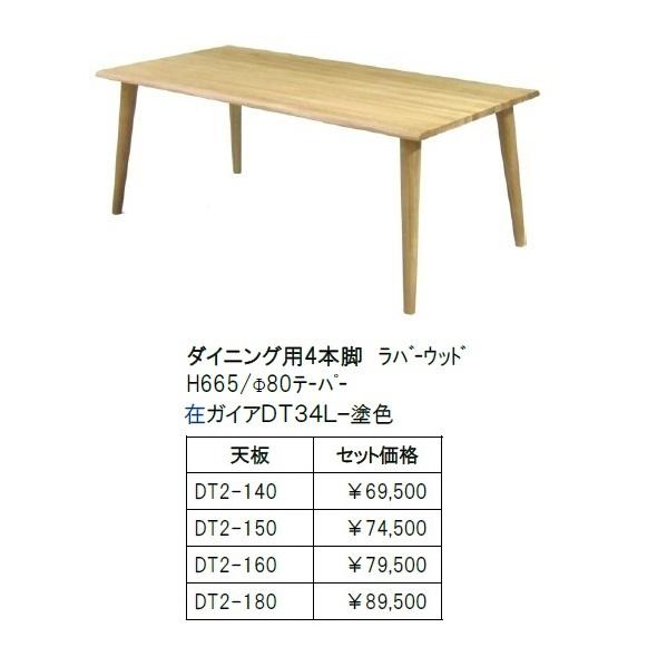 第一産業 ダイニングテーブル(Φ80テーパー4本脚)ガイアDT2-140+DT34L定番4サイズ有り(140/150/160/180)オーク/ラバーウッド材無垢2色対応(WO/MO)ウレタン塗装送料無料(沖縄、北海道、離島は除く)オーダーは別途見積もり