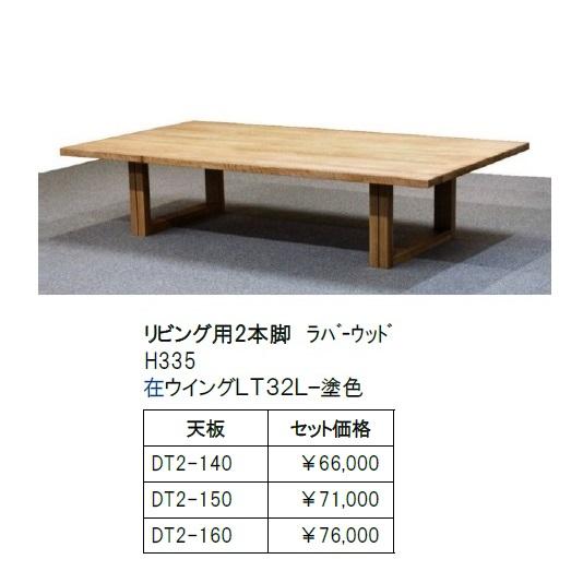 第一産業 リビングテーブル(2本脚コ字型)ガイアDT2-140+LT32L定番3サイズ有り(140/150/160)オーク/ラバーウッド材無垢2色対応(WO/MO)ウレタン塗装送料無料(沖縄、北海道、離島は除く)オーダーは別途見積もり