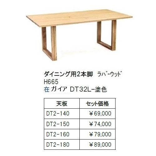 第一産業 ダイニングテーブル(2本脚)ガイアDT2-140+DT32L定番4サイズ有り(140/150/160/180)オーク/ラバーウッド材無垢2色対応(WO/MO)ウレタン塗装送料無料(沖縄、北海道、離島は除く)オーダーは別途見積もり