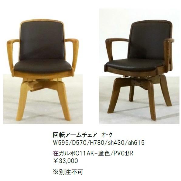 第一産業高山本店 回転アームチェアガルボ C11AKオーク・ラバーウッド座面:PVC/BR2色対応(WO・MO)PU塗装送料無料(玄関前まで)沖縄、北海道、離島は除く。