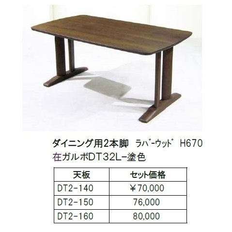 第一産業 ダイニングテーブル(2本脚T字型)ガルボDT2-140+DT32L定番3サイズ有り(140/150/160)オーク/ラバーウッド材無垢2色対応(WO/MO)ウレタン塗装送料無料(沖縄、北海道、離島は除く)オーダーは別途見積もり