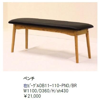 第一産業高山本店 ダイニングベンチビーグル DB11-110主材:オーク座面:PVC/BR別売専用カバー有りPU塗装送料無料(玄関前まで)沖縄、北海道、離島は除く。