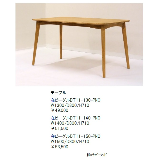 第一産業高山本店 ダイニングテーブルビーグル DT11-130主材:オーク3サイズ対応(130・140・150cm)PU塗装ナチュラル色送料無料(玄関前まで)沖縄、北海道、離島は除く。