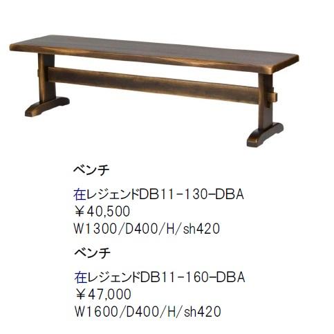 第一産業高山本店 ダイニングベンチレジェンド DB11-130主材:オークPU塗装DBA色のみ2サイズ対応(130・160)送料無料(玄関前まで)沖縄、北海道、離島は除く。