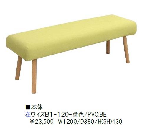 第一産業高山本店 ダイニングベンチワイズ B1-120ラバーウッド座面:PVC/BE別売専用カバー有りPU塗装送料無料(玄関前まで)沖縄、北海道、離島は除く。