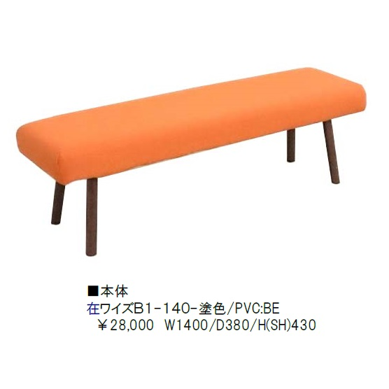 第一産業高山本店 ダイニングベンチワイズ B1-140ラバーウッド座面:PVC/BE別売専用カバー有りPU塗装送料無料(玄関前まで)沖縄、北海道、離島は除く。