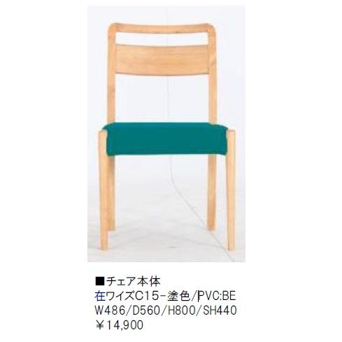 第一産業高山本店 ダイニングチェアワイズ C15ラバーウッド座面:PVC/BE別売専用カバー有りPU塗装送料無料(玄関前まで)沖縄、北海道、離島は除く。
