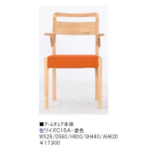 第一産業高山本店 ダイニングアームチェアワイズ C15Aラバーウッド座面:PVC/BE別売専用カバー有りPU塗装送料無料(玄関前まで)沖縄、北海道、離島は除く。