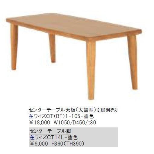 第一産業高山本店 センターテーブルワイズ太鼓型CT1-105+CT14L主材:ラバーウッドPU塗装2色対応(NA・BN)送料無料(玄関前まで)沖縄、北海道、離島は除く。
