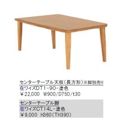 第一産業高山本店 センターテーブルワイズ長方形DT1-90+CT14L主材:ラバーウッドPU塗装2色対応(NA・BN)送料無料(玄関前まで)沖縄、北海道、離島は除く。