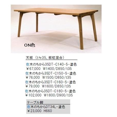 第一産業高山本店 木のちから ダイニングテーブル140(天厚35mm)35DT-C140-5+DT34Lタモ無垢材、サイズは4タイプ木の塗色は2色対応(ON/OB)オイル塗装送料無料(沖縄、北海道、離島は除く)