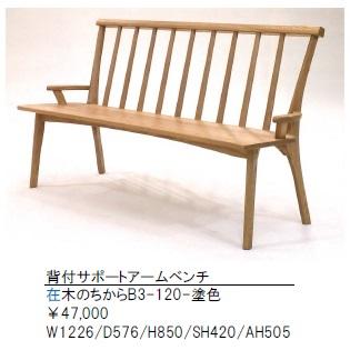 第一産業高山本店 サポートアームベンチ木のちから B3-120タモ材座面:板座2色対応(ON・OB)オイル塗装2サイズ有り送料無料(玄関前まで)沖縄、北海道、離島は除く。