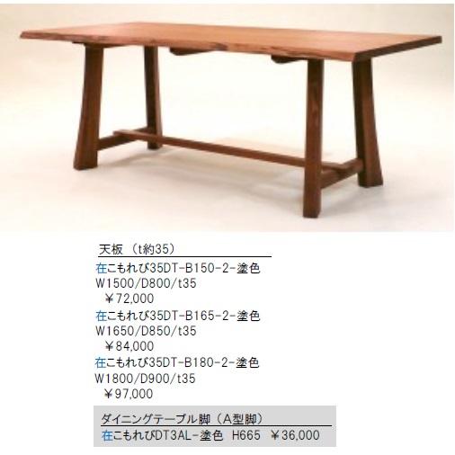 第一産業高山本店 こもれび ダイニングテーブル150(天厚35mm)A型脚35DT-B150-2+DT3ALタモ無垢材、サイズは3タイプ木の塗色は2色対応(ON/OB)オイル塗装送料無料(沖縄、北海道、離島は除く)