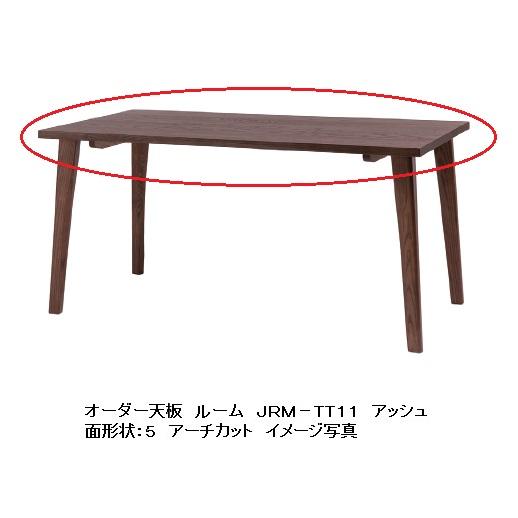 国産品 ダイニングテーブル150天板のみルーム アッシュ(PWA)JRM-TT11-15080-5寸法:オーダー可能(納期約3週間)天板厚:30mm開梱設置送料無料(沖縄、北海道、離島は除く)