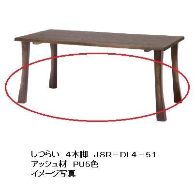 第一産業高山本店 しつらい用テーブル脚のみJSR-DL4-51 アッシュ無垢5色対応(PNA/PMA/PDA/PWA/PKA)開梱設置送料無料(沖縄、北海道、離島は除く)