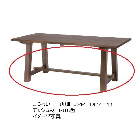 第一産業高山本店 しつらい用テーブル脚のみJSR-DL3-11 アッシュ無垢5色対応(PNA/PMA/PDA/PWA/PKA)開梱設置送料無料(沖縄、北海道、離島は除く)