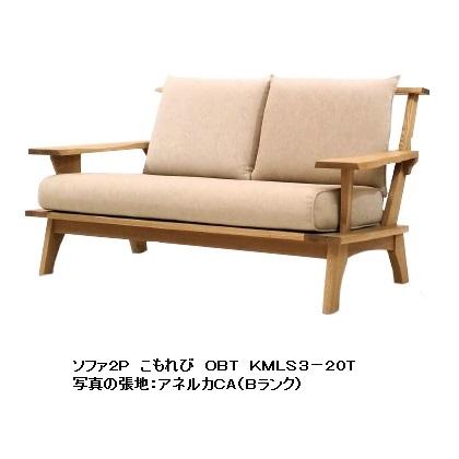 第一産業高山本店 こもれび2PソファKMLS3-20-Tタモ材木部2色対応(ONT/OBT)張地:59色対応(カバーリングタイプ)オイル塗装受注生産(納期15日)開梱設置送料無料 沖縄、北海道、離島は除く。