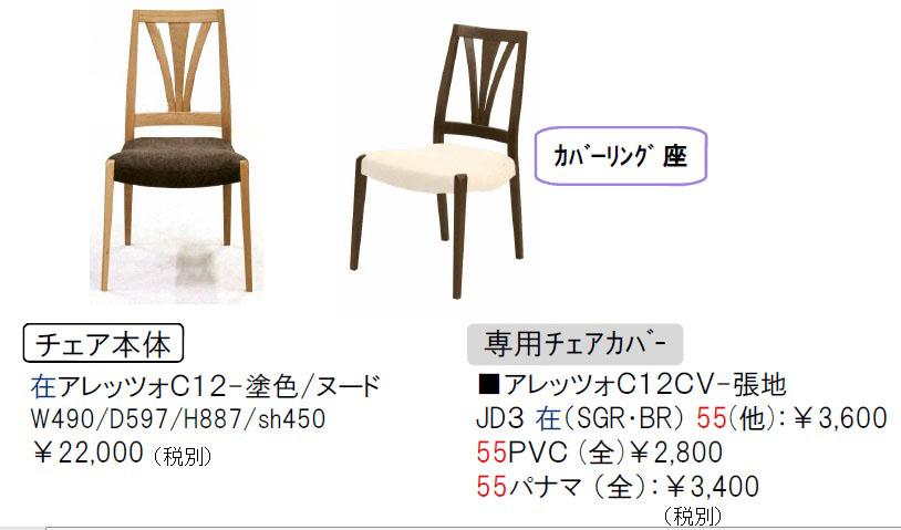 第一産業 ダイニングチェアアレッツォC12-塗色/ヌード 主材:ナラ/オーク材選べる2色対応(WO/MO)座面:布張りヌード送料無料(沖縄、北海道、離島は除く)