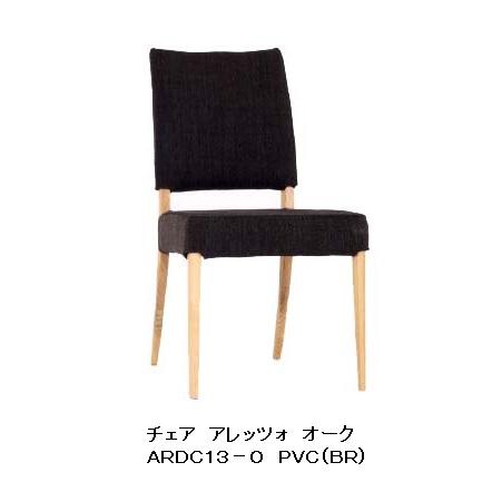 第一産業高山本店 ダイニングチェアアレッツォ ARDC13-Oオーク材座面:PVC/BR別売専用カバー有りPU塗装送料無料(玄関前まで)沖縄、北海道、離島は除く。