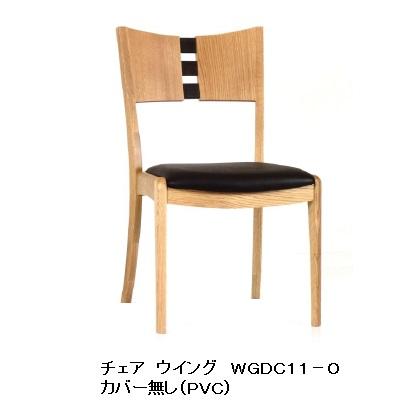 第一産業高山本店 ダイニングチェアウイング WGDC11-Oオーク材座面:PVC/BR別売専用カバー有りPU塗装送料無料(玄関前まで)沖縄、北海道、離島は除く。