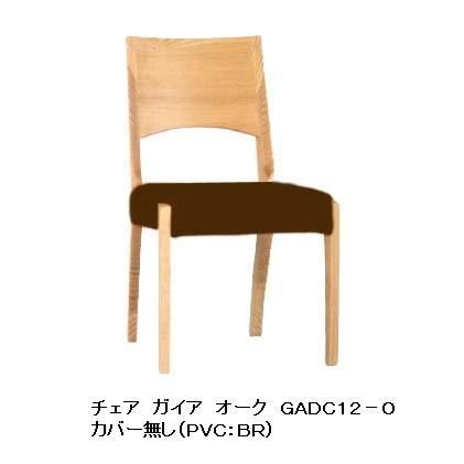 第一産業高山本店 ダイニングチェアガイア GADC12-Oオーク材座面:PVC/BR別売専用カバー有りPU塗装送料無料(玄関前まで)沖縄、北海道、離島は除く。