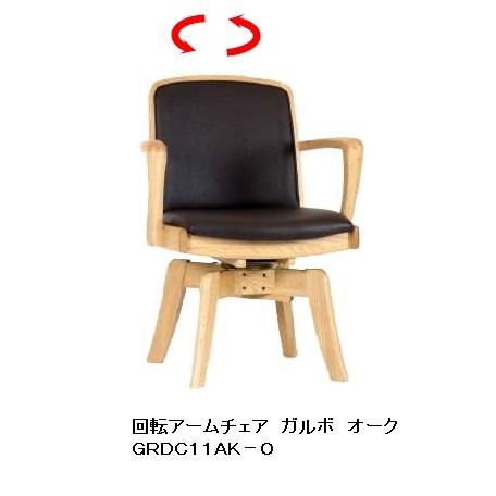 第一産業高山本店 回転アームチェアガルボGRDC11AK-Oオーク材座面:PVC/BRPU塗装送料無料(玄関前まで)沖縄、北海道、離島は除く。