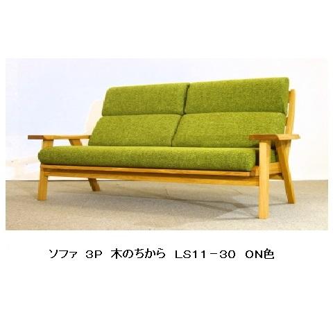 第一産業 ソファ3P 木のちからLS11-30 タモ材塗色:ON/OB飛騨のメーカーが海外で生産専用カバーは全49色対応全て国内生産張地(張加工15日)オイル塗装開梱設置送料無料(沖縄、北海道、離島は除く)