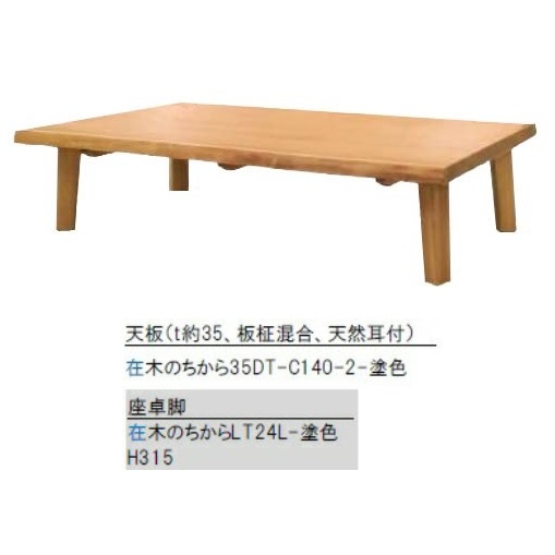 第一産業 木のちから(2シリーズ) 座卓140(天厚35mm) 35DT-C140-2+LT24Lタモ無垢材、サイズは3タイプ木の塗色は2色対応(ON/OB)オイル塗装送料無料(沖縄、北海道、離島は除く)