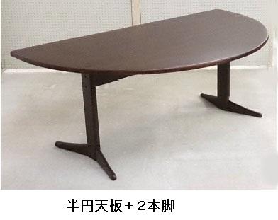 第一産業 ラバーウッド無垢半円テーブル180ワイズ天板HT1-180+脚天板:在庫対応180のみ、脚2タイプ(150,160は4本脚のみ)選べる2色(NA/BN)オーダー天板有り(納期約55日)送料無料(沖縄、北海道、離島は除く)