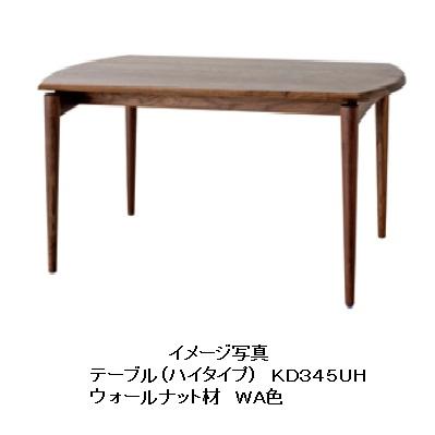 10年保証 飛騨産業製 ダイニングテーブル SEOTO (セオト) ハイタイプ KD345UH 180幅も有り(KD346UH)主材:ウォールナット ポリウレタン樹脂塗装納期3週間送料無料玄関渡し北海道・沖縄・離島は除く