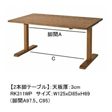 10年保証 飛騨産業製 ダイニングテーブル2本脚ALMO RK311WP 125cm幅主材:レッドオーク材 ポリウレタン樹脂塗装木部3色対応(OU・N5・DU)脚間A97.5/C95納期3週間送料無料玄関渡しただし北海道・沖縄・離島は除く