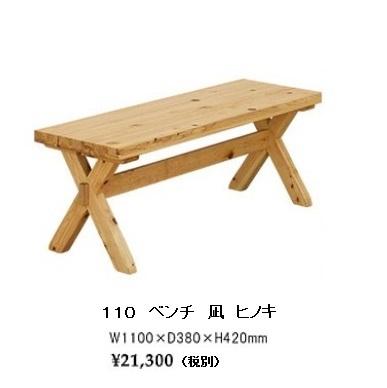 シギヤマ家具製 110 ベンチ 凪(なぎ)主材:ヒノキ材オイル塗装クロス型脚送料無料(玄関前まで)北海道・沖縄・離島は除く要在庫確認。